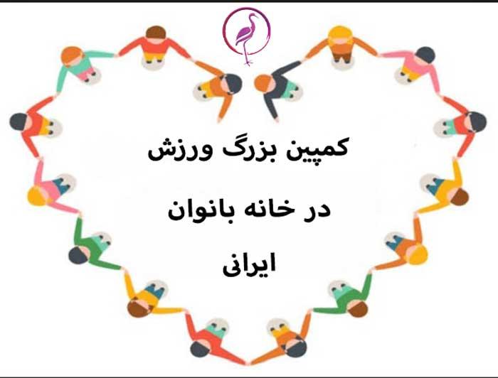 ورزش در خانه بانوان ایرانی