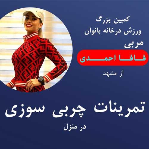 چربی سوزی با فافا احمدی