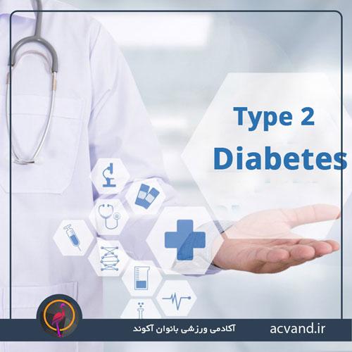 رازهایی در مورد دیابت نوع 2 که باید بدانید