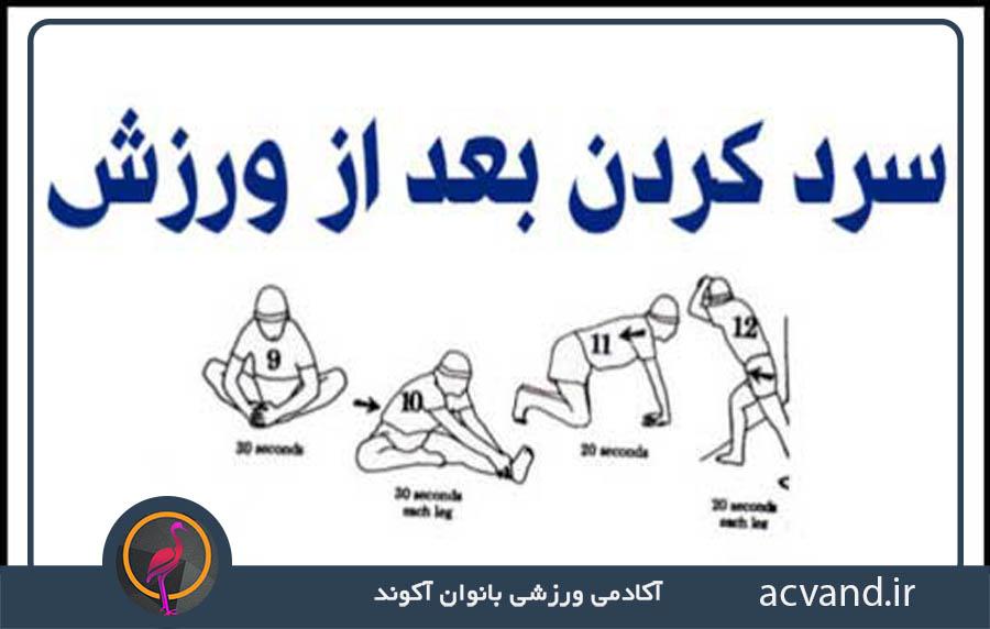 سرد کردن بدن بعد از ورزش
