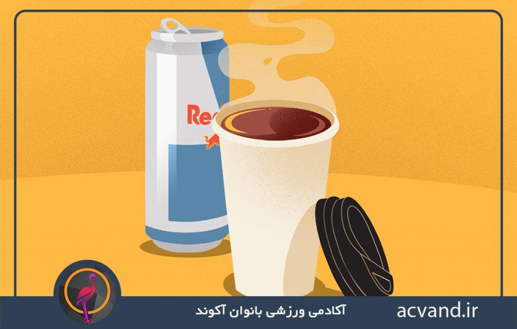 نوشیدنی های کافئین دار و اثر بر دردهای قاعدگی
