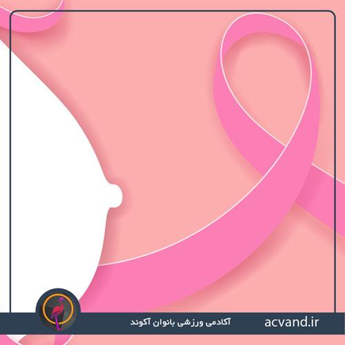 نکاتی در مورد سرطان پستان