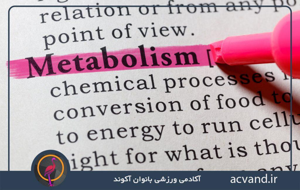 متابولیسم و کاهش وزن