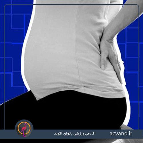 درد در دوران بارداری طبیعی است یا خطرناک؟