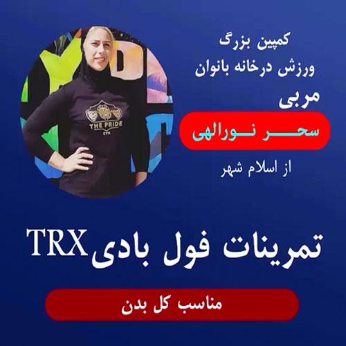 تمرینات تی آر ایکس(TRX) برای کل بدن بانوان در منزل