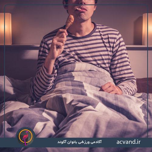 آیا غذا خوردن قبل خواب ضرر دارد؟