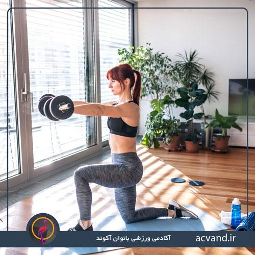 از ورزش در خانه لذت ببر
