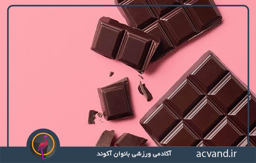 لاغری سریع با مصرف شکلات تلخ